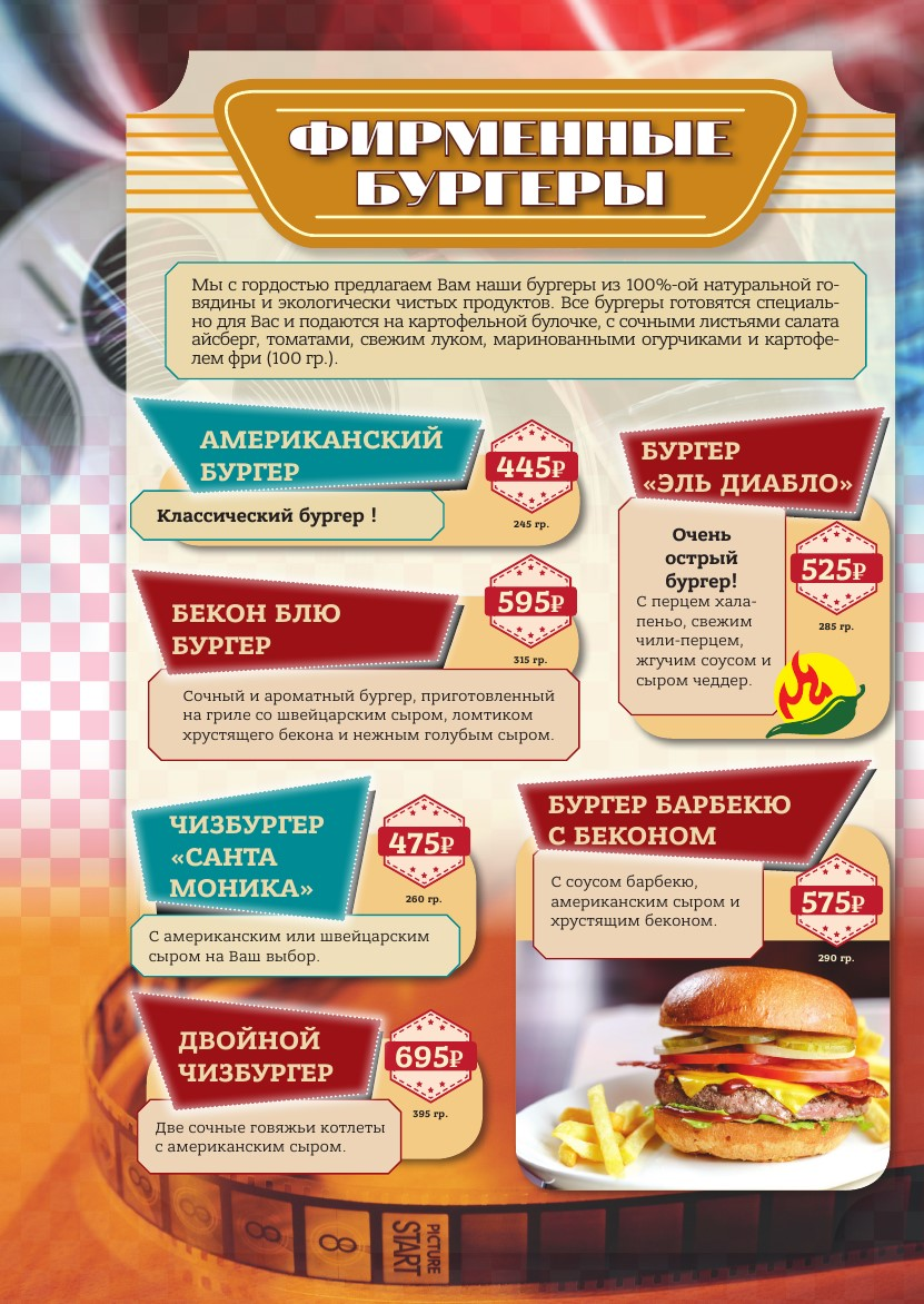 hamburgers_menu